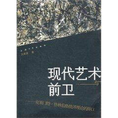 Modern art and avant-garde: Clement Greenberg criticized the theory of interface(Chinese Edition): ...