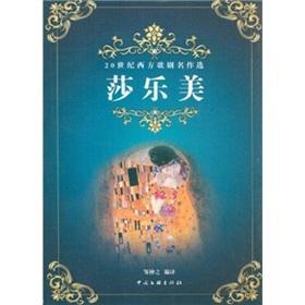 20th century Western opera masterpieces selected: Salome(Chinese Edition): ZOU ZHONG ZHI