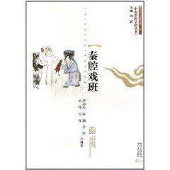 Shaanxi opera troupe(Chinese Edition): LUO SHUN QING DENG