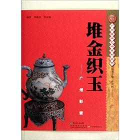 Guangzhou Folk Art Books heap of gold woven Jade: Guangzhou polychrome(Chinese Edition): BEN SHE.YI...