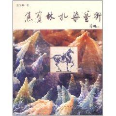 Jiaobao Lin tie-dye art(Chinese Edition): JIAO BAO LIN
