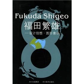Shigeo Fukuda: Design create graphics mean(Chinese Edition): RI) FU TIAN