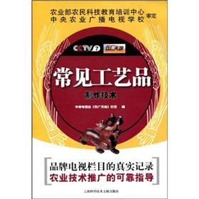 Common crafts(Chinese Edition): ZHONG YANG DIAN SHI TAI (NONG GUANG TIAN DI) LAN MU