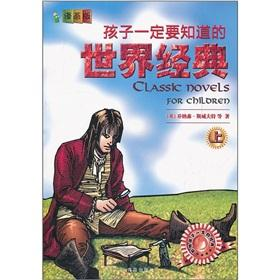Children must know the world classic (Vol.1) (Comic Edition)(Chinese Edition): YING) SI WEI FU TE