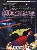 Chris Milky Way big adventure(Chinese Edition): YUE HAN BA