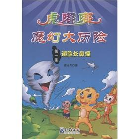 Primary school disaster prevention and reduction science comic story books Tiger the toot fantasy ...