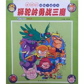 Journey to the West Super Cartoon Reading: MING) WU CHENG