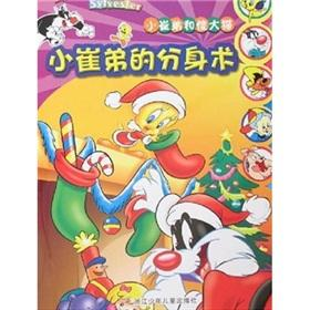 The Tsui brother two places at once silly cat: Tsui brother(Chinese Edition): DA MI YUAN CHUANG ...
