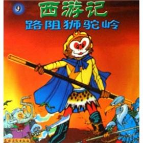 Journey to the West: the road blocking the lion Camel Ridge(Chinese Edition): CENG YOU XUAN HUI