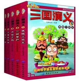 My first literary comic books: Romance of the Three Kingdoms (Set of 5)(Chinese Edition): DA JIAO ...