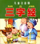Three Character Classic (phonetic version of the Child)(Chinese Edition): RUO FAN