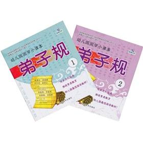Kindergarten the Guoxue small textbooks: for Students (Set of 2)(Chinese Edition): FAN LI