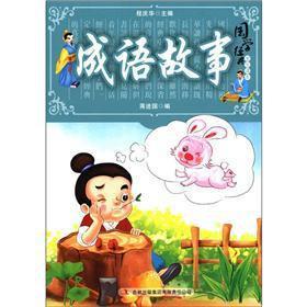The Guoxue ten Classics: Idioms and Their: JIANG JIN GUO.