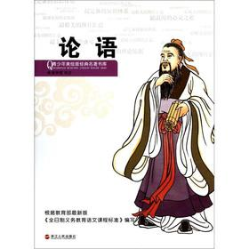 Adolescents America painted version of the classic stacks: The Analects of Confucius(Chinese ...