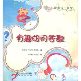 A laundry list of songs nursery rhymes: interesting Q & A song(Chinese Edition): CHENG HONG ...