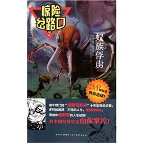 Thrilling fork 7: ants captured(Chinese Edition): LEI MENG DE MENG GE MA LI GAO TIAN YU YI JIA SEN ...