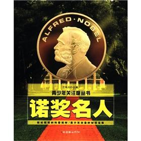 Young people concerned about the Series: Nobel celebrity(Chinese Edition): BEN SHE.YI MING