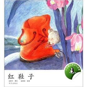 Little Penguin spiritual growth story: the red shoes(Chinese Edition): TANG SU LAN ZHAO XIAO YIN ...