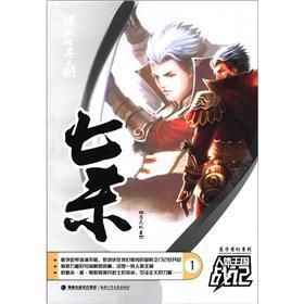Oriental fantasy series: Qisha (Human Kingdom Chronicles)(Chinese Edition): GOU TIAN XIAO