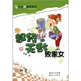 The most troublesome girl Series: Invincible Prodigal Women(Chinese Edition): ZHAO JING
