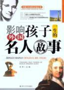 Chinese Youth grow Privacy Policy Books: foreign celebrity of the child's life story(Chinese ...