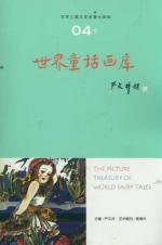 Children of the World Literature Art Gallery (4): World Fairy Art Gallery(Chinese Edition): YAN WEN...