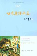World Art Gallery of Children's Literature (2): World Fairy Art Gallery(Chinese Edition): YAN ...