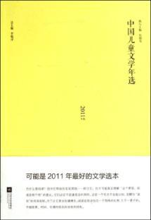 Chinese children's literature-election (2011 election)(Chinese Edition): LI JING ZE. ZHANG GUO...
