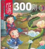 Children enlightenment Privacy Policy Books: Idioms 300: LAN GAI