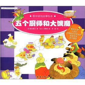 Math game story picture books: five chefs: RI) SHAN BEN