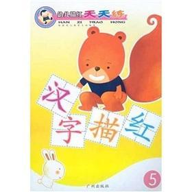 Children Miaohong daily practice: Chinese Miao Hong. 5(Chinese Edition): GUANG WEI WEN HUA