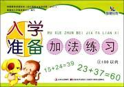 Dawn early education: school readiness addition to practice within three (100)(Chinese Edition): ...