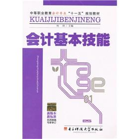 Secondary vocational education in the accounting profession Eleventh Five-Year Plan textbook: basic...