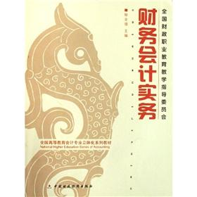 Financial accounting practices(Chinese Edition): YANG QUAN DE