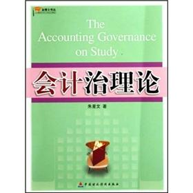 Theory of accounting rule(Chinese Edition): ZHU XING WEN