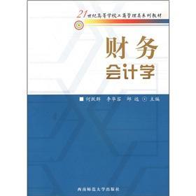 Accounting and Finance(Chinese Edition): HE YUE QUN. LI HUA RONG. QIU YUAN
