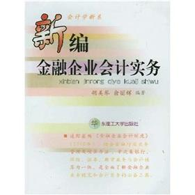 New financial enterprise accounting practices(Chinese Edition): HU MEI QIN DENG