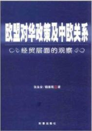 EU policy towards China and China-EU relations - economic and trade levels observed(Chinese Edition...