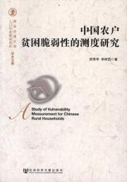 Measure of poverty vulnerability of the Chinese farmers(Chinese Edition): TAI XIU JUN. LI SHU ZHUO
