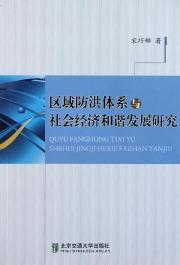 Regional flood control system and the socio-economic harmonious development of(Chinese Edition): ...