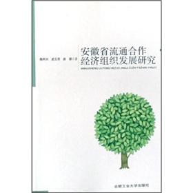 Development Research of Anhui circulation cooperative economic organizations(Chinese Edition): CHEN...