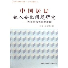 Chinese residents of Income Distribution - A Case Study Investigation(Chinese Edition): LIU YANG. ...
