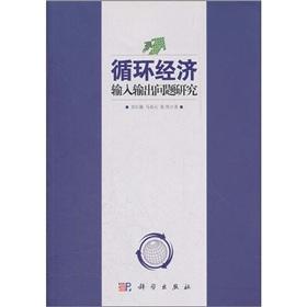 Cycle economic input-output(Chinese Edition): LIU CHANG HAO DENG