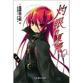 Shakugan no Shana .0(Chinese Edition): RI) GAO QIAO MI QI LANG ZHU YUE WEI YI (RI) YI DONG ZA YIN ...