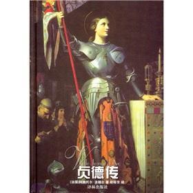 Yilin World Literature: Joan of Arc Biography(Chinese Edition): FA) FA LANG SHI GUI YU FANG YI