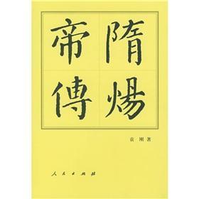 Emperor Biography(Chinese Edition): YUAN GANG