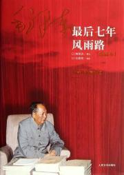 Mao Zedong. the last seven years of ups and (treasure this)(Chinese Edition): GU BAO ZI