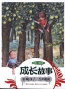 Affect a child's reading: The Story(Chinese Edition): TAN XU DONG