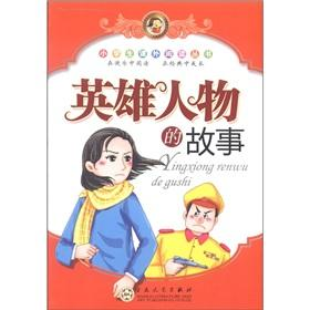 Pupils outside reading books: the story of the hero(Chinese Edition): SHI RUI QUAN. TU YI MING
