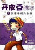Open skin beans embarrassing thing: save the Qin Dynasty Terracotta Warriors and Horses(Chinese ...